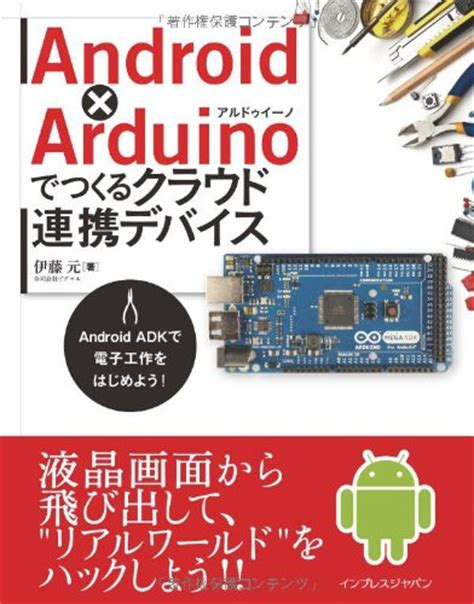 Arduino ADKでエアコンの制御信号を読んでみる(Android×Arduinoで