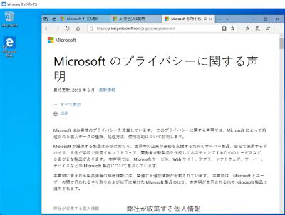 Microsoft からの「Updates to our terms of use」や「利用規約の更新」を