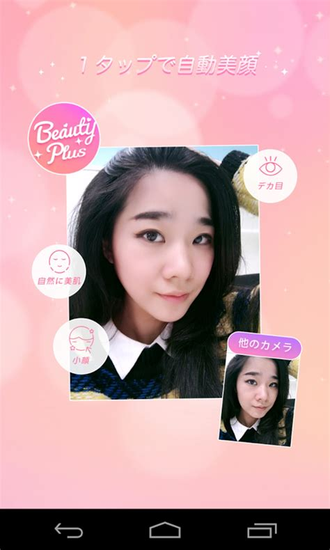 BeautyPlus for Android - ダウンロード